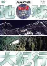 地球大紀行 3(通常)(DVD)
