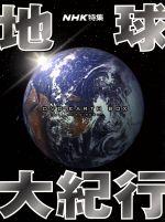 地球大紀行 DVD EARTH BOX 【6DVD】(外箱付)(通常)(DVD)