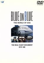 BLUE ON BLUE THE WORLD OF ANA THE REAL FLIGHT DOCUMENT B747-400(通常)(DVD)