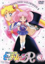 美少女戦士セーラームーンR 3(通常)(DVD)