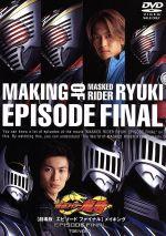 仮面ライダー龍騎 メイキング(通常)(DVD)
