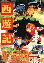 西遊記(通常)(DVD)