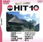 NEW HIT10 84 恋酔酒(こよいざけ) 他(通常)(DVD)