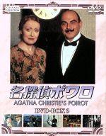 名探偵ポワロ DVD-BOX3(外箱、特典ディスク付)(通常)(DVD)
