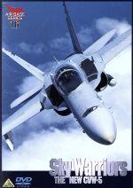 Sky Warriors 新生・第5空母航空団