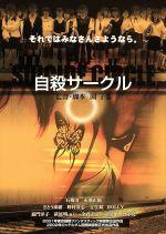 自殺サークル(通常)(DVD)
