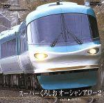 スーパーくろしお オーシャンアロー2(白浜~和歌山)(通常)(DVD)