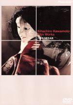 川本喜八郎作品集(通常)(DVD)