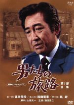 NHKドラマ名作シリーズ 男たちの旅路 第1部-全集-(通常)(DVD)