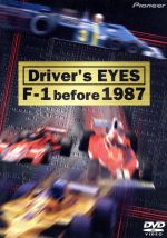 Driver's Eyes F1 Before 1987(通常)(DVD)