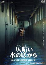 仄暗い水の底から(通常)(DVD)