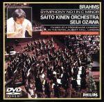ブラームス:交響曲第1番 ハ短調 作品68(通常)(DVD)
