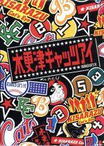 木更津キャッツアイ BOX付全5巻DVDセット(外箱付)(通常)(DVD)