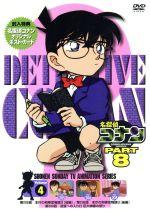 名探偵コナン PART8 vol.4(通常)(DVD)