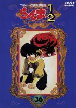 らんま1/2 TVシリーズ完全収録版 36(通常)(DVD)