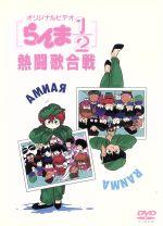 らんま1/2 熱闘歌合戦(通常)(DVD)