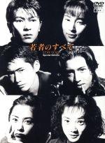 若者のすべて DVD-BOX Special Edition(通常)(DVD)