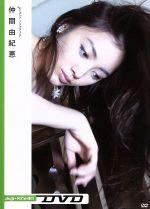 digi+KISHIN DVD 仲間由紀恵(通常)(DVD)