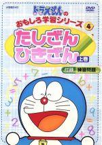 ドラえもんのおもしろ学習シリーズ たしざんひきざん 上巻(通常)(DVD)