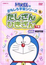ドラえもんのおもしろ学習シリーズ たしざんひきざん 下巻(通常)(DVD)