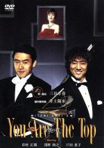 You Are The Top~今宵の君~(通常)(DVD)