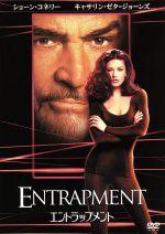 エントラップメント(通常)(DVD)