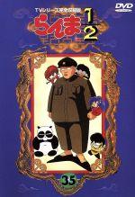 らんま1/2 TVシリーズ完全収録版 35(通常)(DVD)