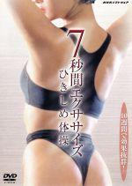 10週間で効果抜群!ひきしめ体操~7秒間エクササイズ(通常)(DVD)