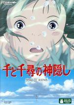 千と千尋の神隠し(通常)(DVD)