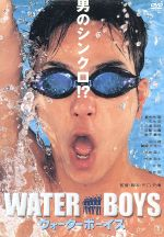 ウォーターボーイズ(通常)(DVD)