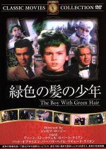 緑色の髪の少年(DVD)