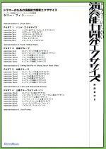 ドラマーのための演奏能力開発エクササイズ (解説書付)(通常)(DVD)