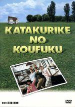 カタクリ家の幸福(通常)(DVD)