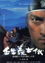 壬生義士伝(通常)(DVD)