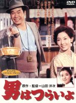 男はつらいよ 第1作(通常)(DVD)