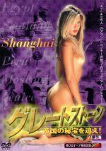グレートストーン 帝国の秘宝を追え! IN上海~ヘア無修正版3D~(通常)(DVD)