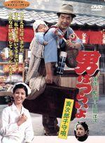 男はつらいよ 第14作 寅次郎子守唄(通常)(DVD)