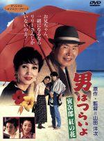 男はつらいよ 第48作 寅次郎紅の花(通常)(DVD)