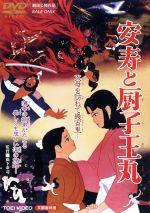 安寿と厨子王丸(通常)(DVD)