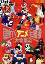 東映TVアニメ主題歌大全集 2(通常)(DVD)