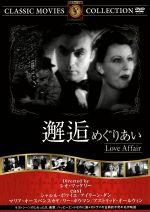 邂逅(めぐりあい)(DVD)