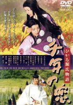 千年の恋 ひかる源氏物語(通常)(DVD)