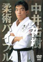 中井祐樹 柔術バイブル(通常)(DVD)