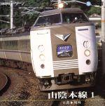 山陰本線 1(京都~城崎)(通常)(DVD)