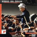 カラヤンの遺産(6) R.シュトラウス:交響詩「英雄の生涯」(通常)(DVD)