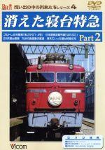 想い出の列車たちシリーズ 4 消えた寝台特(通常)(DVD)