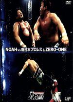 PRO-WRESTLING NOAH ~VS 新日本、ZERO-ONE~(通常)(DVD)