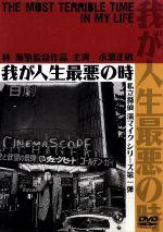 我が人生最悪の時(通常)(DVD)