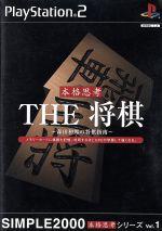 THE 将棋 -森田和郎の将棋指南- SIMPLE 2000本格思考シリーズVOL.1(ゲーム)