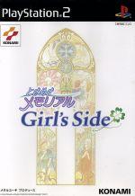ときめきメモリアル Girl's Side(初回版)(ゲーム)